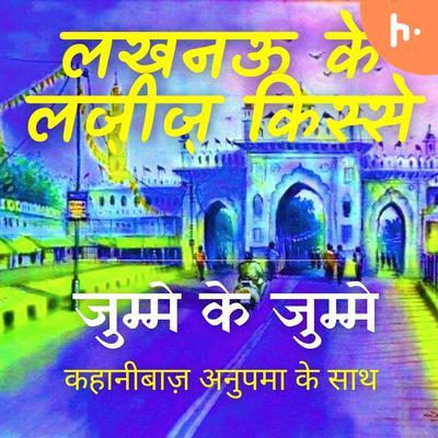 Lucknow Ke Lazeez Kisse:Jumme Ke Jumme Kahanibaaz Anupma Ke saath