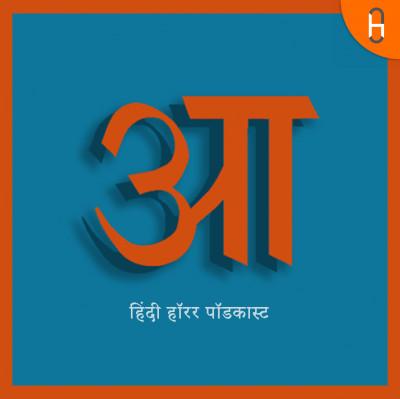 Aavirbhaav - Hindi Horror Stories (आविर्भाव - हिंदी हॉरर पॉडकास्ट)