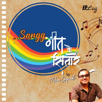 Sangg Geet Ke Sitare Podcast