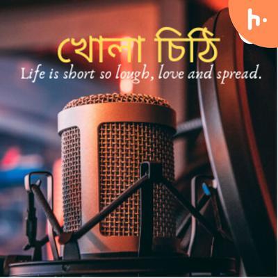 Bengali Podcast : খোলা চিঠি