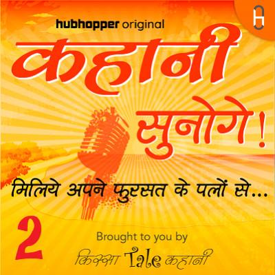 Kahani Sunoge! -S2- Hindi stories, fursat wali!