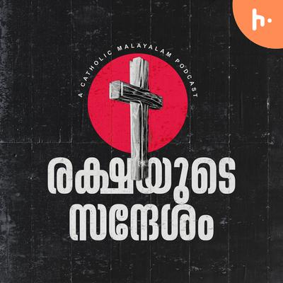 Rakshayude Santhesham | Malayalam Podcast