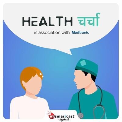 Health चर्चा