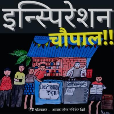 Inspiration Chaupal : Hindi Podcast