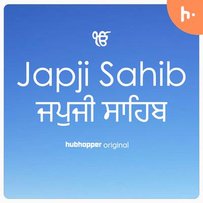 Japji Sahib   ਜਪੁਜੀ ਸਾਹਿਬ