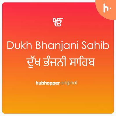 Dukh Bhanjani Sahib | ਦੁੱਖ ਭੰਜਨੀ ਸਾਹਿਬ