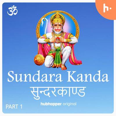 Sundara Kanda   सुन्दरकाण्ड   Part 1