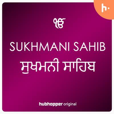 Sukhmani Sahib | ਸੁਖਮਨੀ ਸਾਹਿਬ