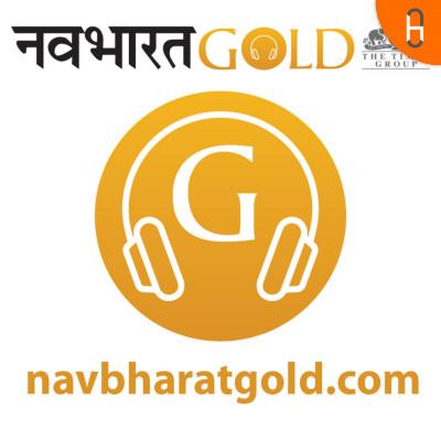 Navbharat Gold – Hindi Podcast | Hindi Audio Infotainment | Hindi Audio News