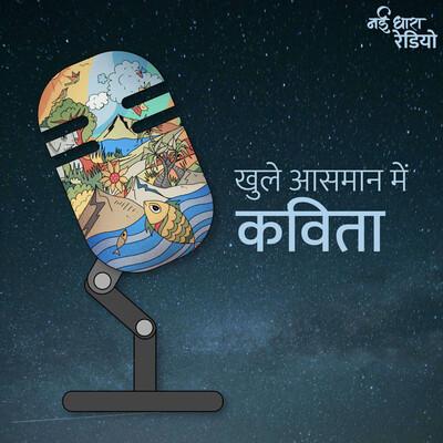Khule Aasmaan Mein Kavita