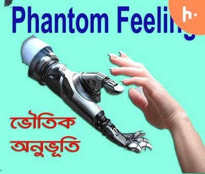 Phantom Feeling | ভৌতিক অনুভূতি