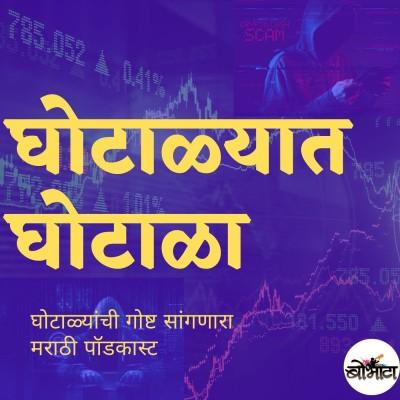 घोटाळ्यात घोटाळा ( Marathi Podcast on Scams)