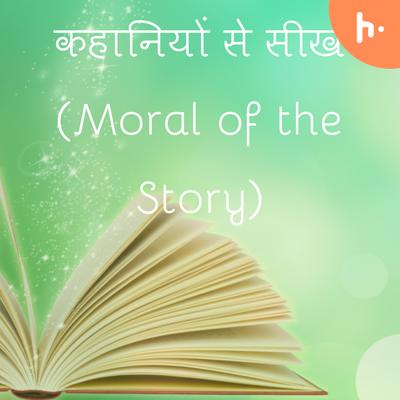 कहानियों से सीखे (Moral of the Story)