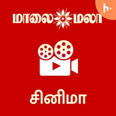 Maalaimalar Cinema-Tamil