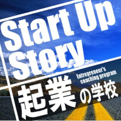 Startup Story 起業インタビューWebラジオ