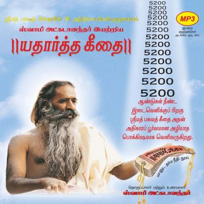 Bhagavad Gita Tamil