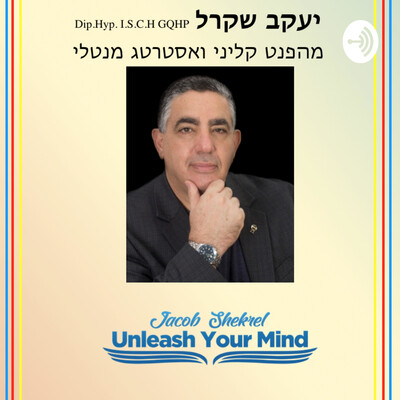 Hypnosis in Israel