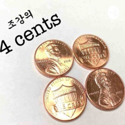Dr.ChoGang's 4 cents (조강의 4 cents)