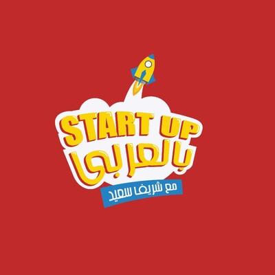 StartUp Bel 3araby - Sherif Saied