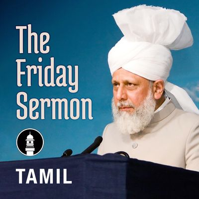 Tamil Friday Sermon by Head of Ahmadiyya Muslim Community