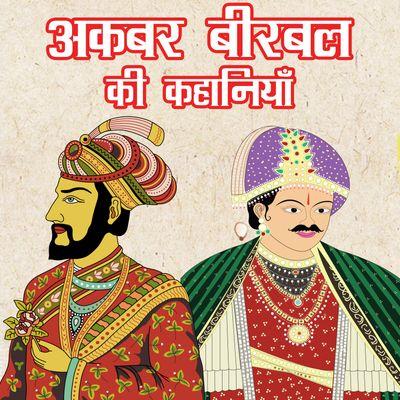Stories of Akbar Birabal अकबर बीरबल की कहानियाँ