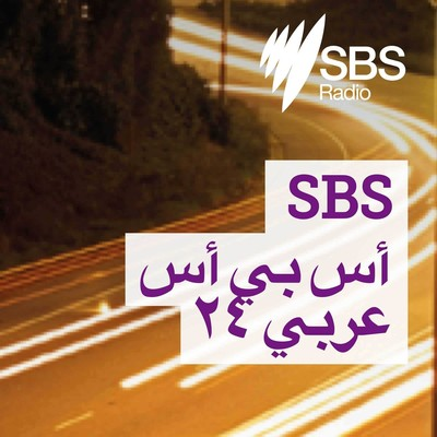 SBS Arabic