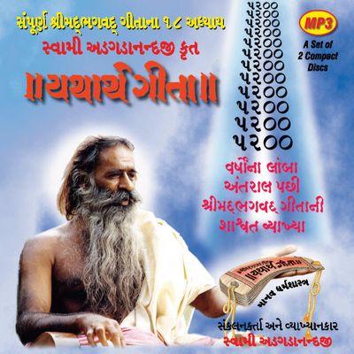 Bhagavad Gita Gujarati