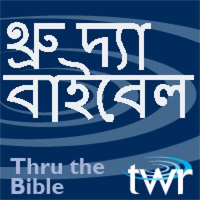 থ্রু দ্যা বা?ব?ল @ ttb.twr.org/bengali