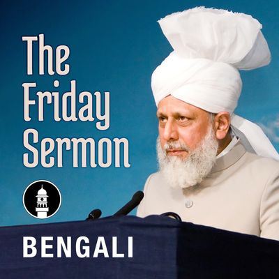 Bengali Friday Sermon by Head of Ahmadiyya Muslim Community
