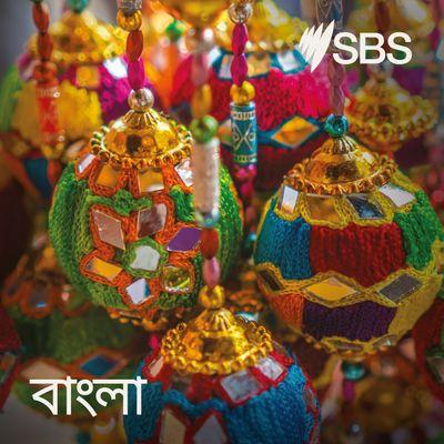 SBS Bangla - এসবিএস বাংলা