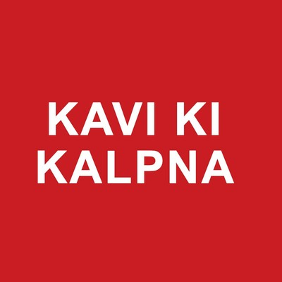 Kavi Ki Kalpana