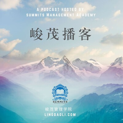 Summits Podcasts 峻茂播客