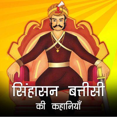 Stories of Singhasan Battisi : सिंहासन बत्तीसी की कहानियाँ