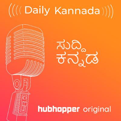 Daily Kannada