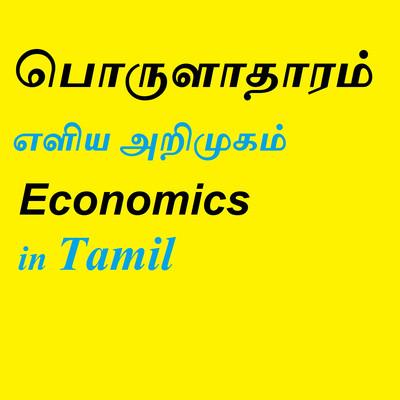 Economics in Tamil - பொருளாதாரம் அறிமுகம்