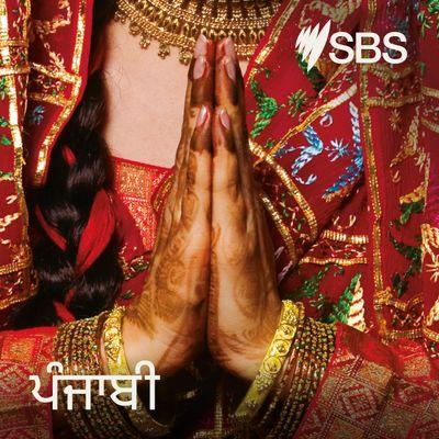 SBS Punjabi - ਐਸ ਬੀ ਐਸ ਪੰਜਾਬੀ