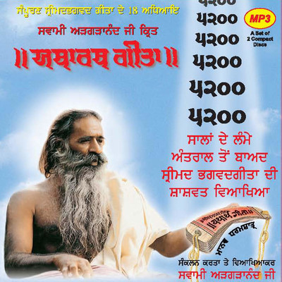 Bhagavad Gita Punjabi
