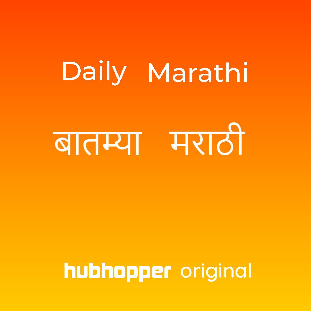 Daily Marathi