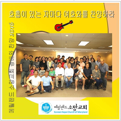 MD Hope Church Praise & Worship songs