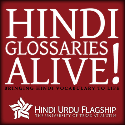 Hindi: Glossaries Alive!