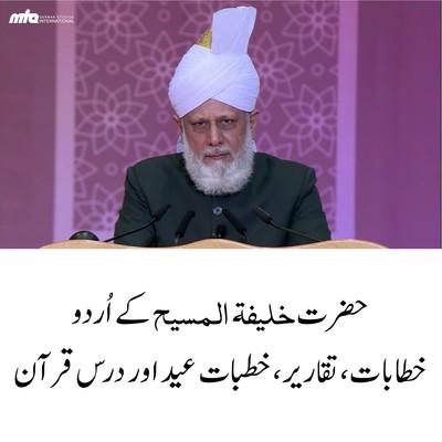 Urdu Speeches by Khalifatul Masih
