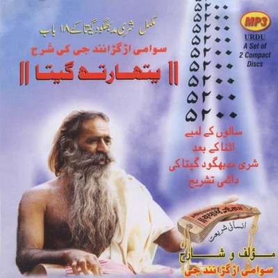 Bhagavad Gita Urdu