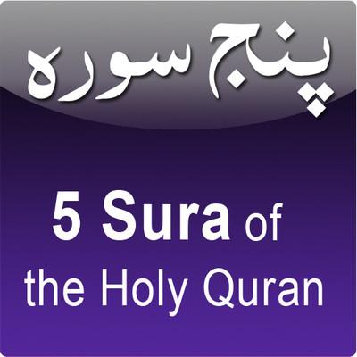 Recitation of 5 Sura of Holy Quran with Urdu Translation