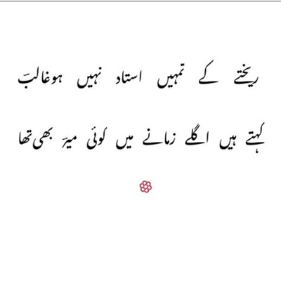 Urdu World