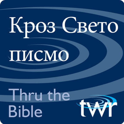 Kros Sveto Pismo @ttb.twr.org/serbian