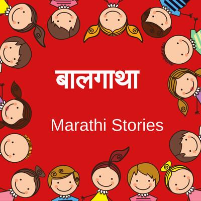 बालगाथा मराठी गोष्टि: Baalgatha- Marathi