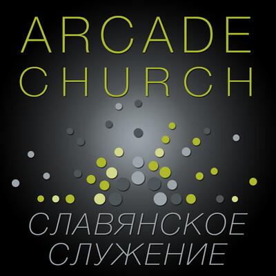 Arcade Church: Slavic Ministry (Славянское Служение)
