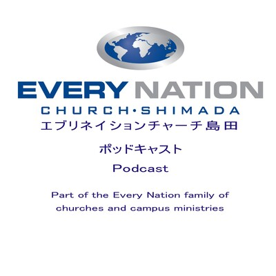 Every Nation Church Shimada