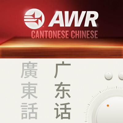 AWR Cantonese 廣東話 - PAP 先祖與先知