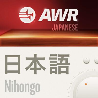 AWR Japan: 希望の光 (Kibou no Hikari) Light of Hope